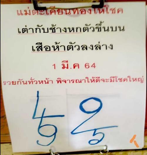 หวยแม่ตะเคียนทองให้โชค 01/03/64