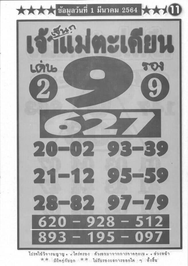 เจ้าแม่ตะเคียน 01/03/64