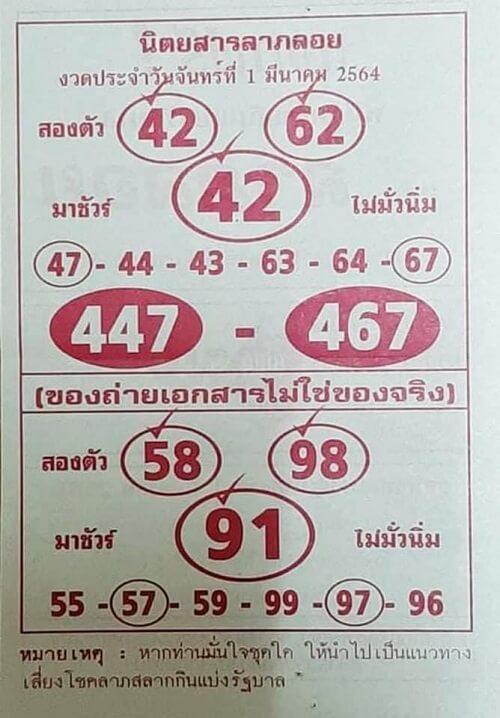 เลขเด็ด นิตยสารลาภลอย 01/03/64