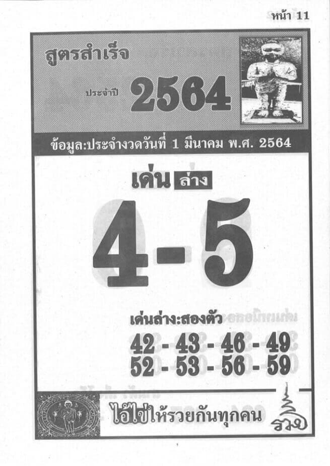 เลขเด่นล่าง 01/03/64