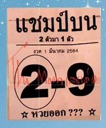 เลขแปชม์บน 01/03/64