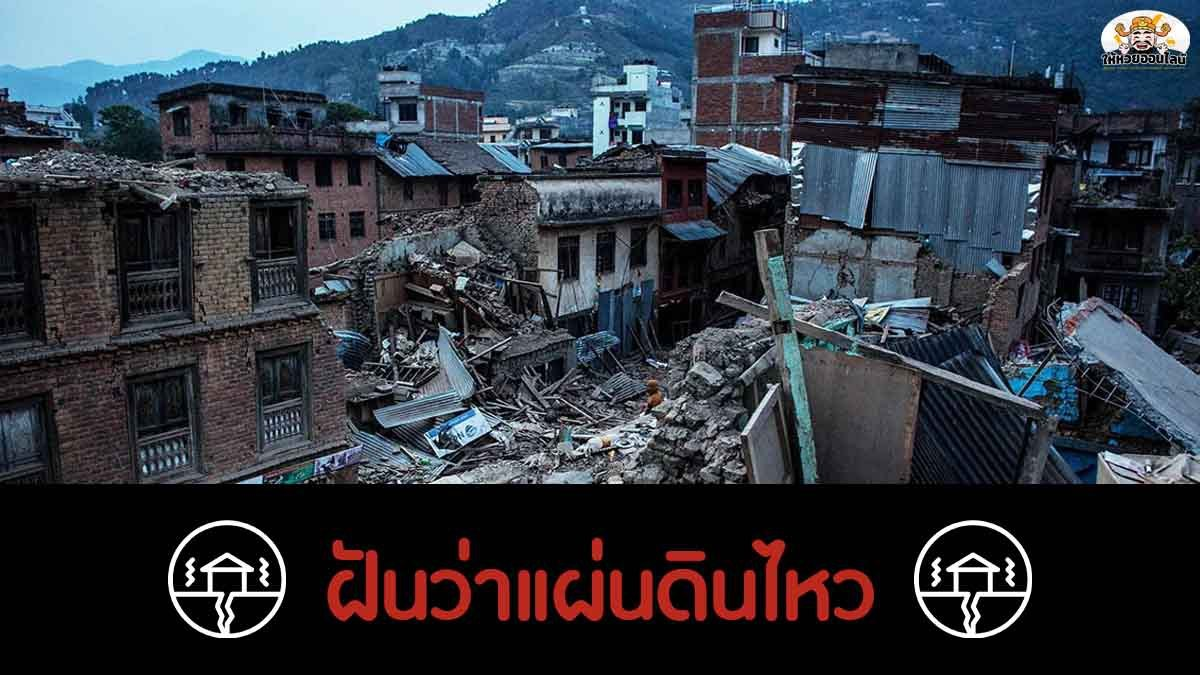 image-ฝันเห็นแผ่นดินไหว ลางร้ายหรืออย่างไร มาหาคำตอบกัน!