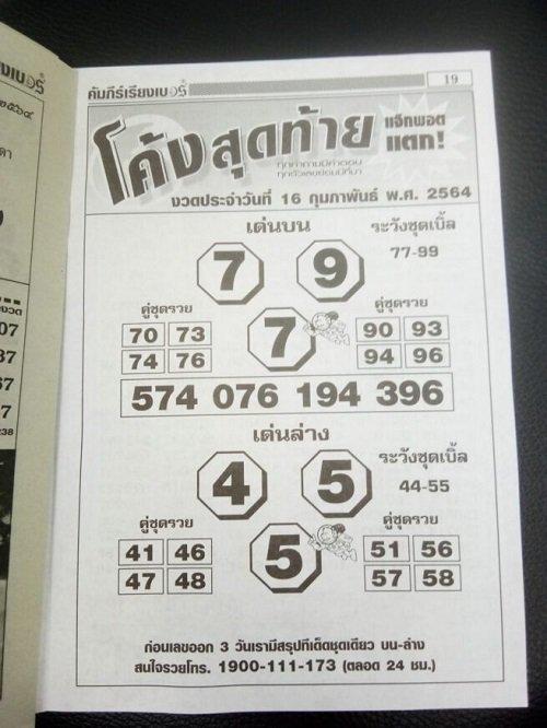 หวยโค้งสุดท้าย งวด 16/2/64