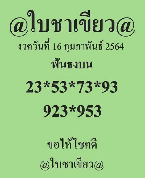 แนวทางหวยรัฐบาลไทยเลขเด็ดใบชาเขียว 16/02/64