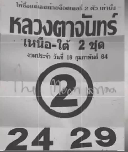 แนวทางหวยรัฐบาลไทยเลขหลวงตาจันทร์ 16/02/64