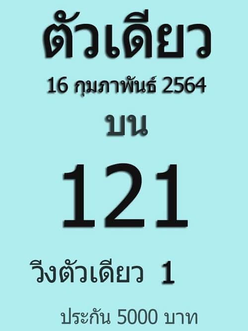 แนวทางหวยรัฐบาลไทยตัวเดียว 16/02/64