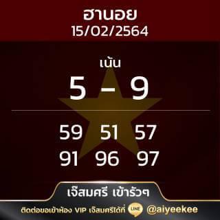 แนวทางหวยฮานอยเจ๊ศรี 15/2/64