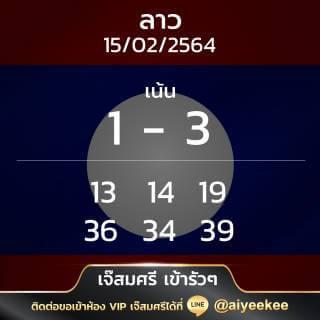 แนวทางหวยลาวเจ๊สมศรี 15/02/64