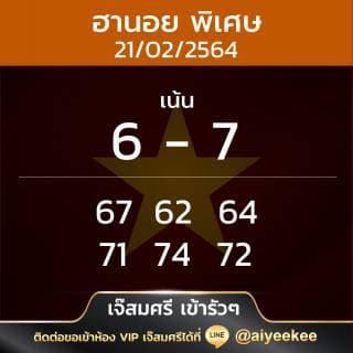 แนวทางหวยฮานอยเจ๊ศรี 21/2/64