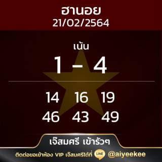 เจ๊ศรีแนวทางหวยฮานอย 21/2/64