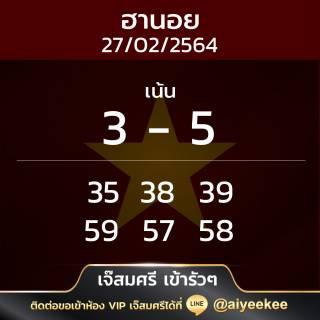 หวยฮานอยแม่นๆ เจ๊สมศรี 27/02/64
