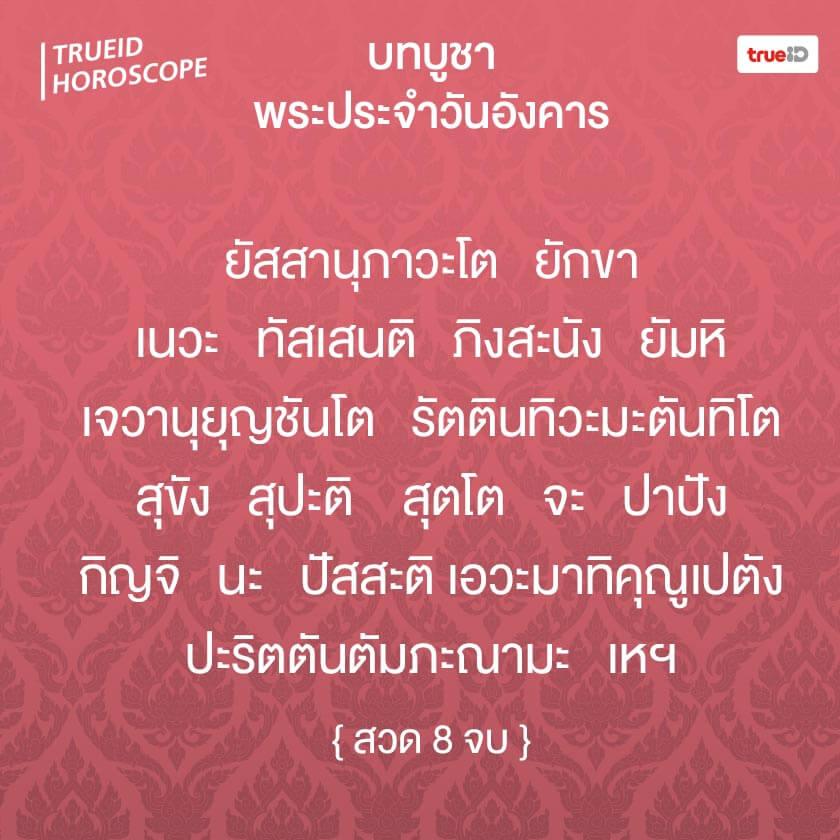 คาถาบูชาพระพุทธรูปปางไสยาสน์