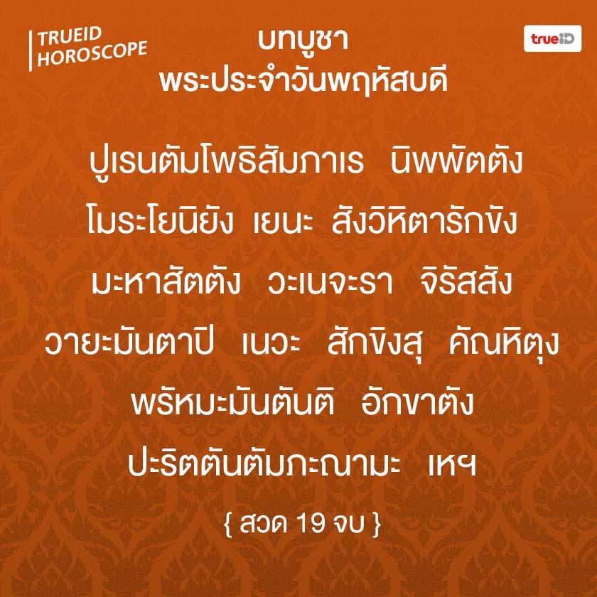 คาถาบูชาพระพุทธรูปปางสมาธิ