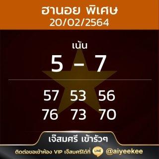 แนวทางหวยฮานอยเจ๊ศรี 20/2/64