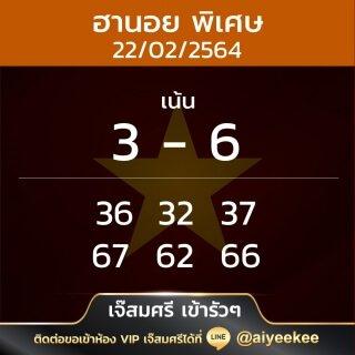 แนวทางหวยฮานอยพิเศษเจ๊ศรี 22/02/64