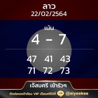 แนวทางหวยลาวเจ๊สมศรี 22/02/64