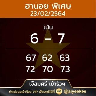 เจ๊สมศรีให้แนวทางหวยฮานอย 23/02/64