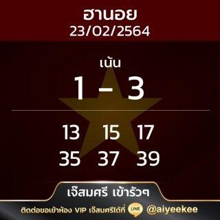 แนวทางหวยฮานอยเจ๊สมศรี 23/02/64