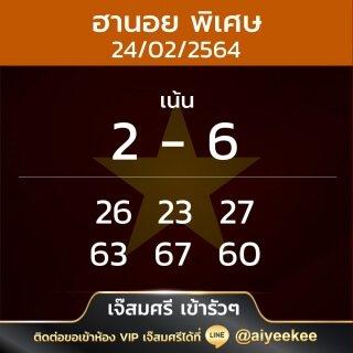 แนวทางหวยฮานอย ฮานอยพิเศษ เจ๊สมศรี เข้ารัวๆ 24/02/64