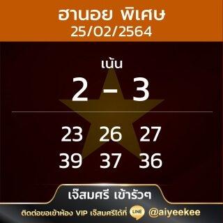 เจ๊สมศรี เข้ารัวๆ หวยฮานอยพิเศษ 25/02/64