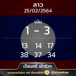 เจ๊สมศรี เข้ารัวๆ หวยลาว 25/02/64