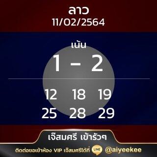 แนวทางหวยลาวเจ๊สมศรี 11/02/64