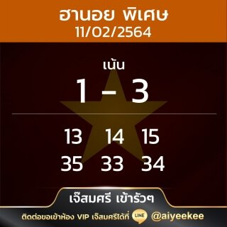 แนวทางหวยฮานอยพิเศษเจ๊สมศรี 11/02/64