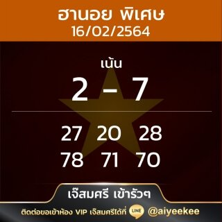 แนวทางหวยฮานอยเจ๊สมศรีเข้ารัวๆ งวด 16/02/64