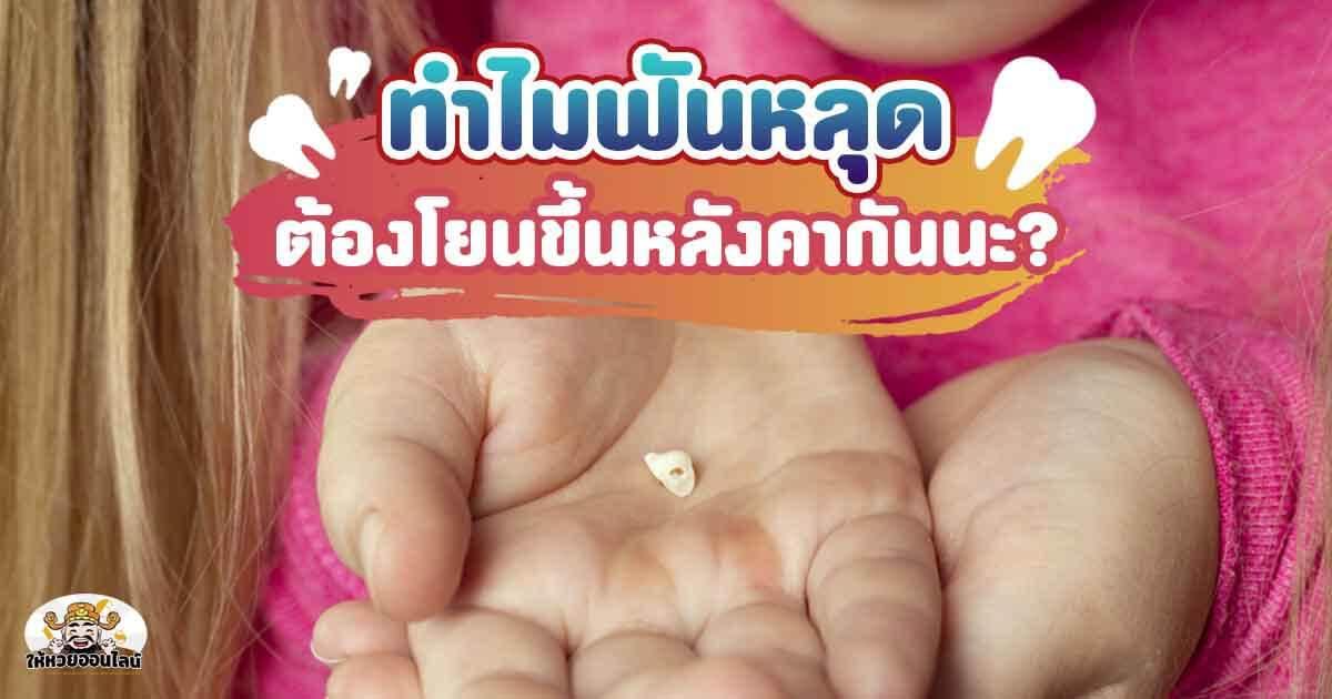 feature-image_singlepost-เข้าใจใหม่! ความเชื่อ เรื่องฟัน สุขภาพช่องปาก ที่คุณอาจเข้าใจผิดมาตลอดชีวิต