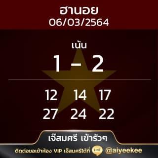 เลขเด็ดเจ๊สมศรีลุ้นหวยฮานอย 6/3/64