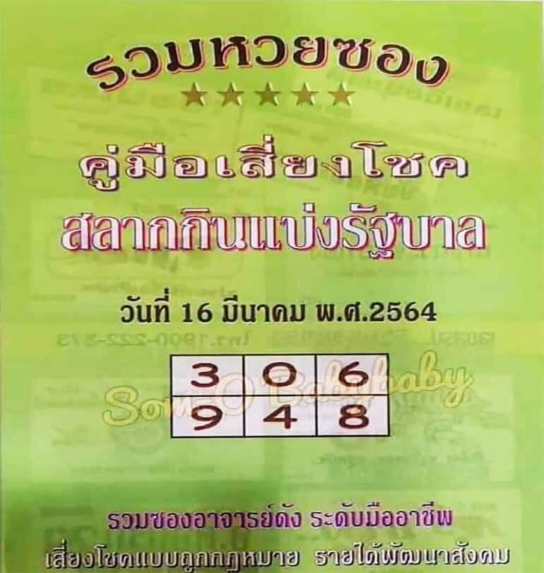 หวยซองปกเขียว 16/03/64