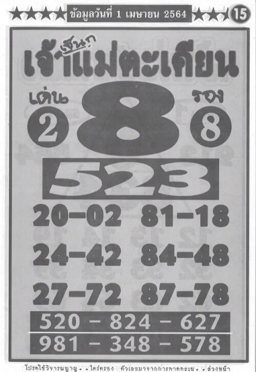 หวยเจ้าแม่ตะเคียน 01/04/64