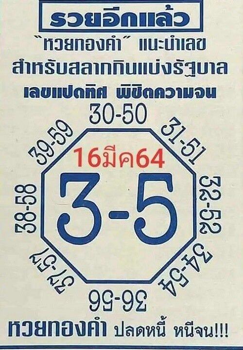 หวยเด็ด แปดทิศพิชิตความจน 16/03/64