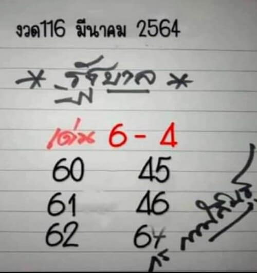 หวยไทย กร กาฬสินธุ์ 16/03/64