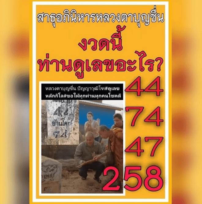 เลขหลวงตาบุญชื่น 16/03/64