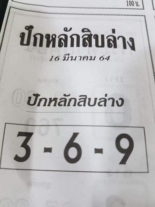 เลขเด็ดปักหลัก สิบล่าง 16/03/64