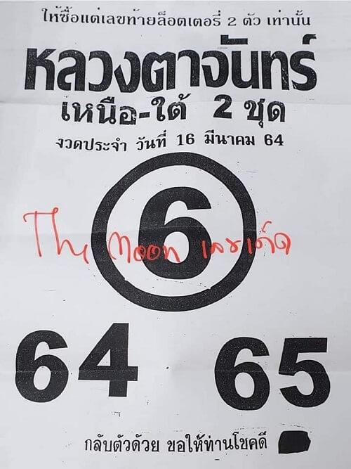 เลขเด็ดหลวงตาจันทร์ 16/03/64