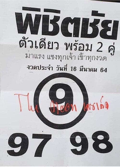 เลขเด็ด พิชิตชัย 16/03/64
