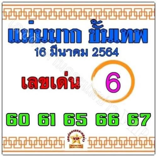 เลขเด็ด แม่นมาก ขั้นเทพ 16/03/64