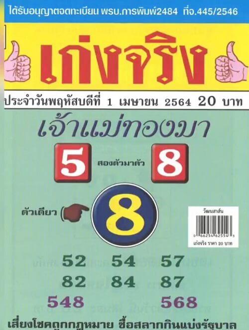 เลขเด็ดvip เจ้าแม่ทองมา 01/04/64