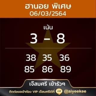 เจ๊สมศรีหวยฮานอยพิเศษ 6/3/64