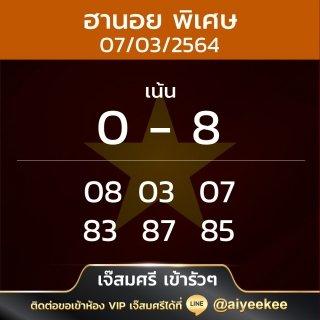 เจ๊สมศรี แนวทางหวยฮานอย 7/3/64