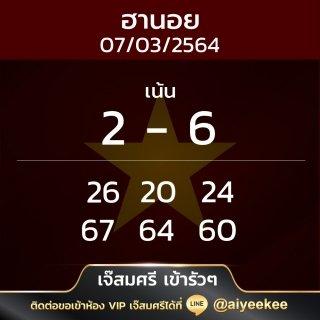เจ๊สมศรี เลขฮานอย 7/3/64