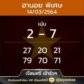 นอยพิเศษ เจ๊สมศรี 14/3/64