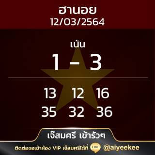 เจ๊สมศรี เข้ารัวๆ หวยฮานอย 12/03/64