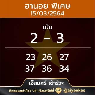 เจ๊สมศรี เข้ารัวๆ หวยฮานอยพิเศษ 17/03/64