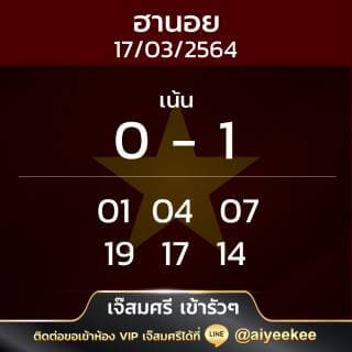 เจ๊สมศรี เข้ารัวๆ หวยฮานอย 17/03/64