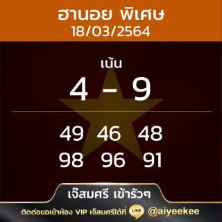 เจ๊สมศรี เข้ารัวๆ หวยฮานอยพิเศษ 18/03/64