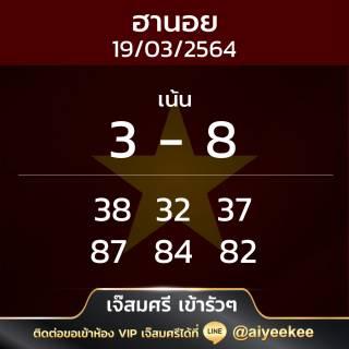 หวยฮานอยเจ๊สมศรี 19/3/64