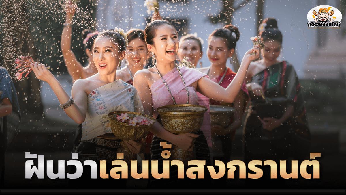 image-ชุ่มฉ่ำสำราญใจ ฝันว่าเล่นน้ำสงกรานต์ จะได้โชคลาภต้อนรับปีใหม่ไทยหรือไม่?